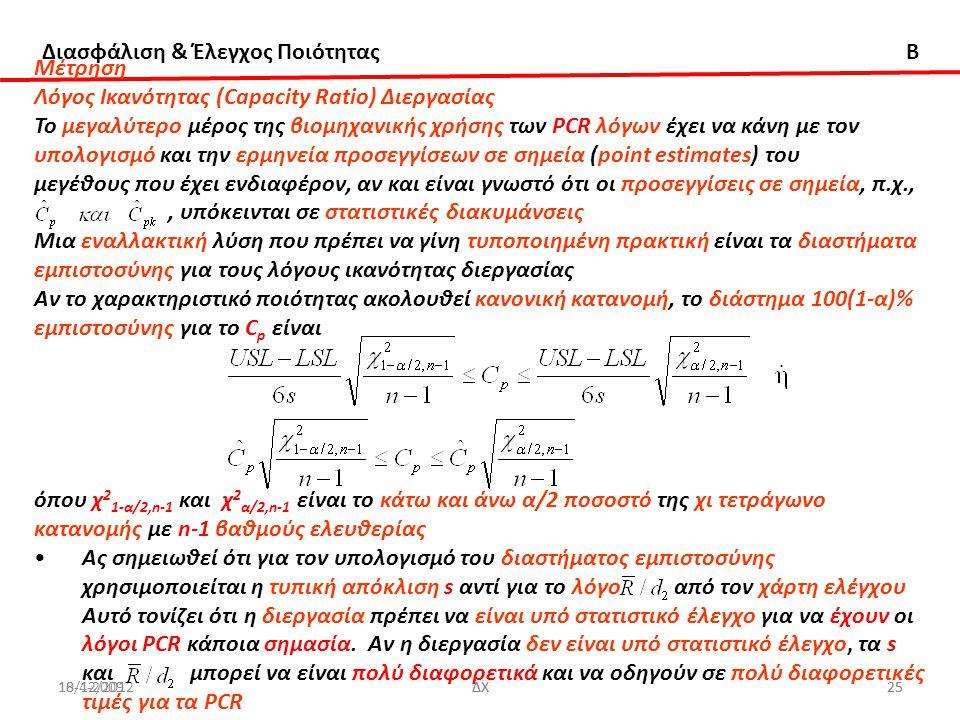 Διασφάλιση & Έλεγχος Ποιότητας B 18/12/2012ΔΧ2510-4-2009ΔΧ25 Μέτρηση Λόγος Ικανότητας (Capacity Ratio) Διεργασίας Το μεγαλύτερο μέρος της βιομηχανικής