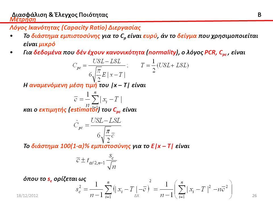 Διασφάλιση & Έλεγχος Ποιότητας B 18/12/2012ΔΧ26ΔΧ26 Μέτρηση Λόγος Ικανότητας (Capacity Ratio) Διεργασίας Το διάστημα εμπιστοσύνης για το C p είναι ευρ