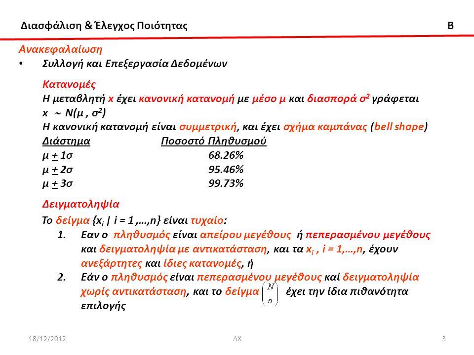 Διασφάλιση & Έλεγχος Ποιότητας B 18/12/2012ΔΧ3 Ανακεφαλαίωση Συλλογή και Επεξεργασία Δεδομένων Κατανομές Η μεταβλητή x έχει κανονική κατανομή με μέσο