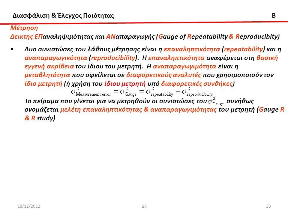 Διασφάλιση & Έλεγχος Ποιότητας B 18/12/201233ΔΧ33 Μέτρηση Δεικτης ΕΠαναληψιμότητας και ΑΝαπαραγωγής (Gauge of Repeatability & Reproducibity) Δυο συνισ