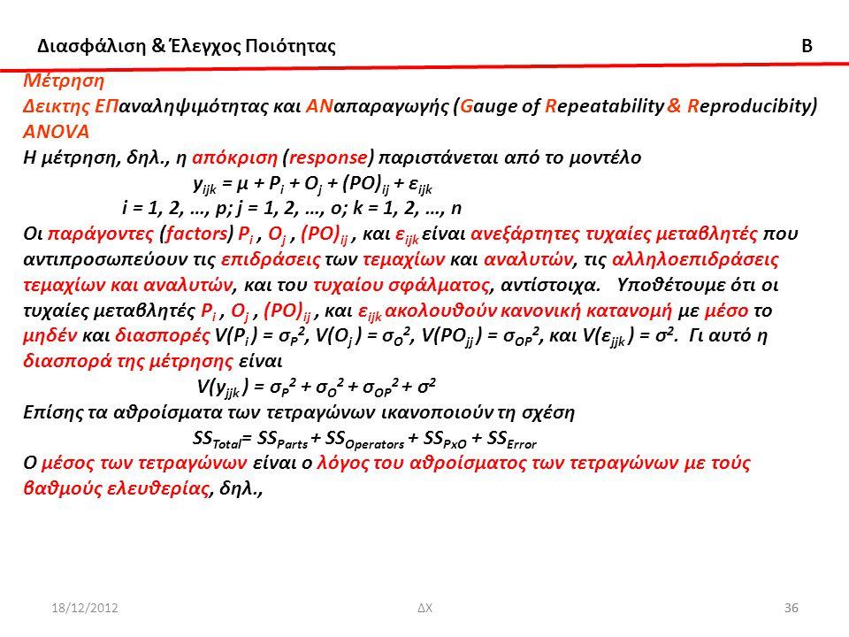 Διασφάλιση & Έλεγχος Ποιότητας B 18/12/201236ΔΧ36 Μέτρηση Δεικτης ΕΠαναληψιμότητας και ΑΝαπαραγωγής (Gauge of Repeatability & Reproducibity) ΑΝΟVΑ Η μ