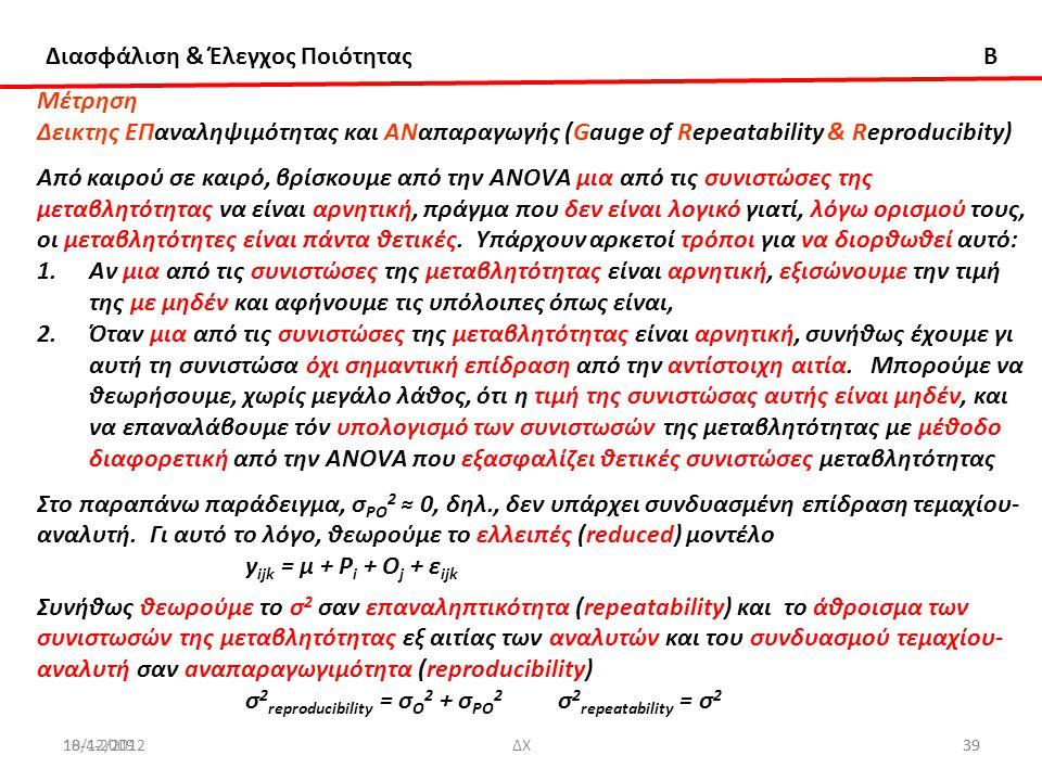 Διασφάλιση & Έλεγχος Ποιότητας B 18/12/20123910-4-2009ΔΧ39 Μέτρηση Δεικτης ΕΠαναληψιμότητας και ΑΝαπαραγωγής (Gauge of Repeatability & Reproducibity)
