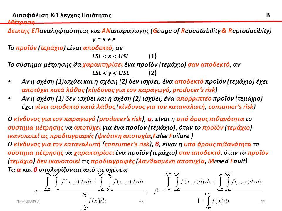 Διασφάλιση & Έλεγχος Ποιότητας B 18/12/20124110-4-2009ΔΧ41 Μέτρηση Δεικτης ΕΠαναληψιμότητας και ΑΝαπαραγωγής (Gauge of Repeatability & Reproducibity)