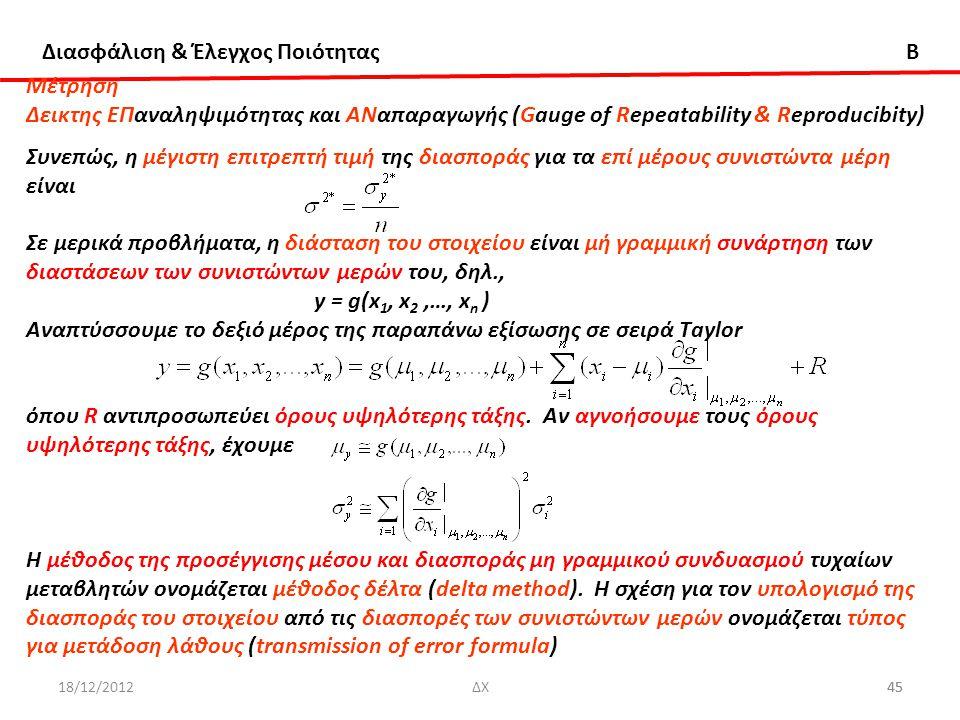 Διασφάλιση & Έλεγχος Ποιότητας B 18/12/201245ΔΧ45 Μέτρηση Δεικτης ΕΠαναληψιμότητας και ΑΝαπαραγωγής (Gauge of Repeatability & Reproducibity) Συνεπώς,