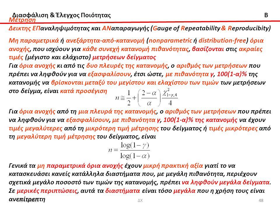 Διασφάλιση & Έλεγχος Ποιότητας B 18/12/20124810-4-2009ΔΧ48 Μέτρηση Δεικτης ΕΠαναληψιμότητας και ΑΝαπαραγωγής (Gauge of Repeatability & Reproducibity)