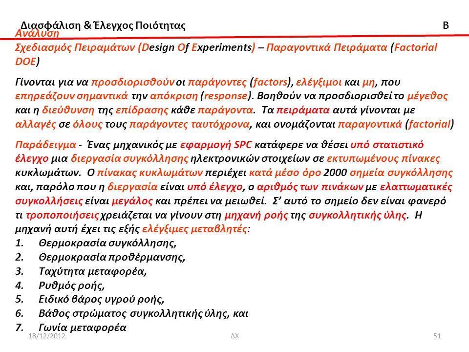 Διασφάλιση & Έλεγχος Ποιότητας B 18/12/2012ΔΧ51 Aνάλυση Σχεδιασμός Πειραμάτων (Design Of Experiments) – Παραγοντικά Πειράματα (Factorial DOE) Γίνονται