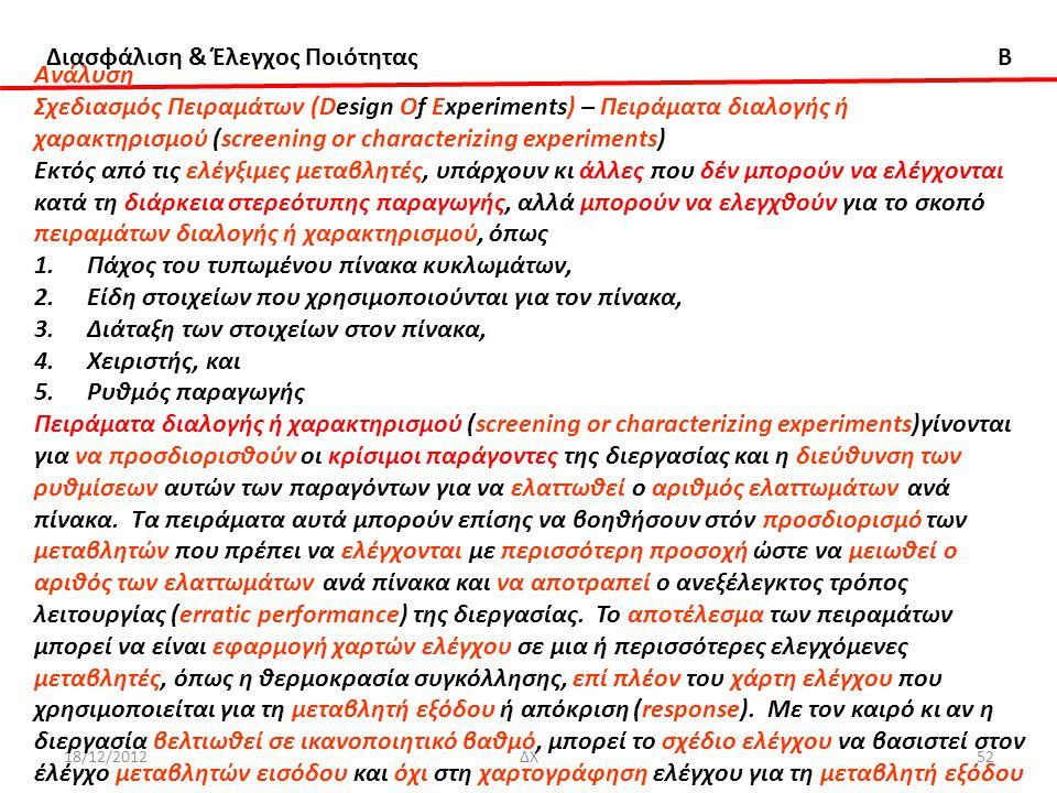 Διασφάλιση & Έλεγχος Ποιότητας B 18/12/2012ΔΧ52 Aνάλυση Σχεδιασμός Πειραμάτων (Design Of Experiments) – Πειράματα διαλογής ή χαρακτηρισμού (screening