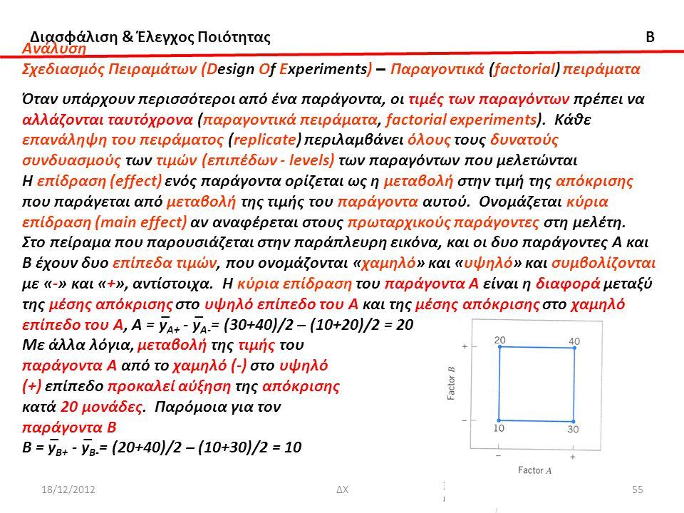 Διασφάλιση & Έλεγχος Ποιότητας B 18/12/2012ΔΧ55 Ανάλυση Σχεδιασμός Πειραμάτων (Design Of Experiments) – Παραγοντικά (factorial) πειράματα Όταν υπάρχου
