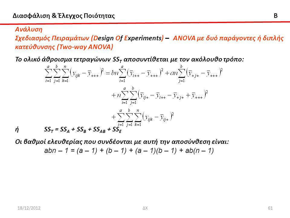 Διασφάλιση & Έλεγχος Ποιότητας B 18/12/2012ΔΧ61 Ανάλυση Σχεδιασμός Πειραμάτων (Design Of Experiments) – ANOVA με δυό παράγοντες ή διπλής κατεύθυνσης (
