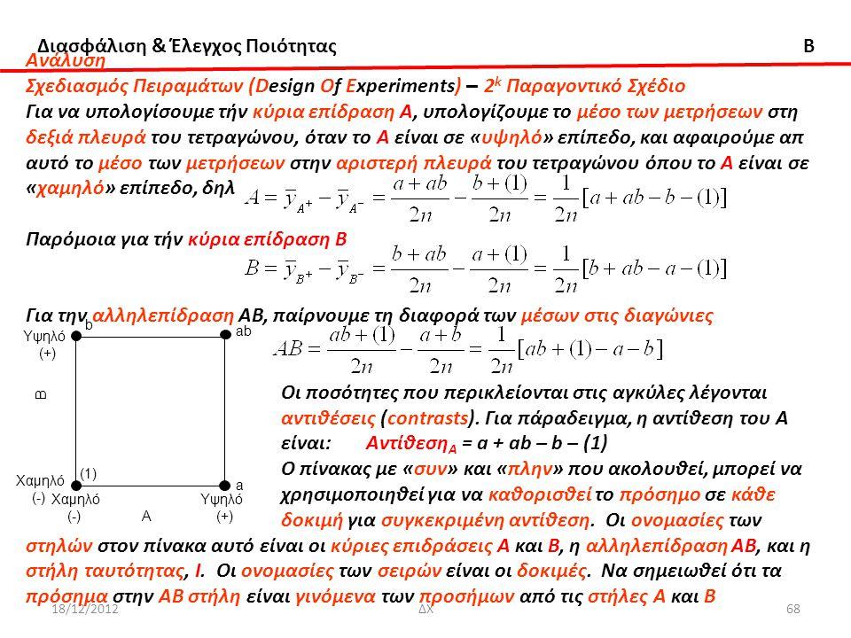 Διασφάλιση & Έλεγχος Ποιότητας B 18/12/2012ΔΧ68 Ανάλυση Σχεδιασμός Πειραμάτων (Design Of Experiments) – 2 k Παραγοντικό Σχέδιο Για να υπολογίσουμε τήν