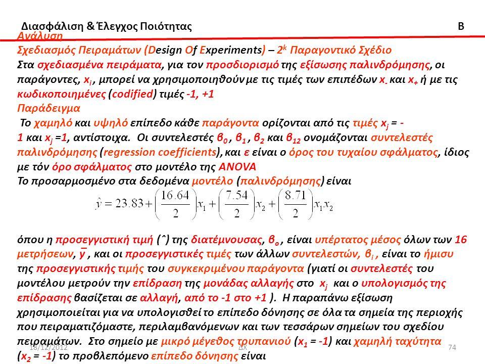 Διασφάλιση & Έλεγχος Ποιότητας B Ανάλυση Σχεδιασμός Πειραμάτων (Design Of Experiments) – 2 k Παραγοντικό Σχέδιο Στα σχεδιασμένα πειράματα, για τον προ