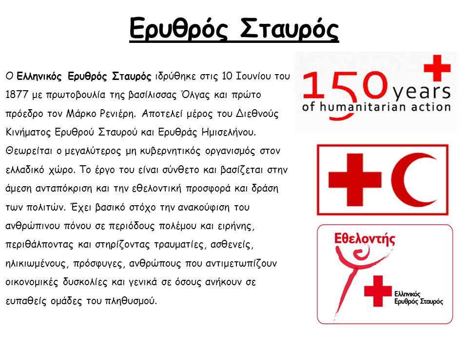 Ερυθρός Σταυρός Ο Ελληνικός Ερυθρός Σταυρός ιδρύθηκε στις 10 Ιουνίου του 1877 με πρωτοβουλία της βασίλισσας Όλγας και πρώτο πρόεδρο τον Μάρκο Ρενιέρη.