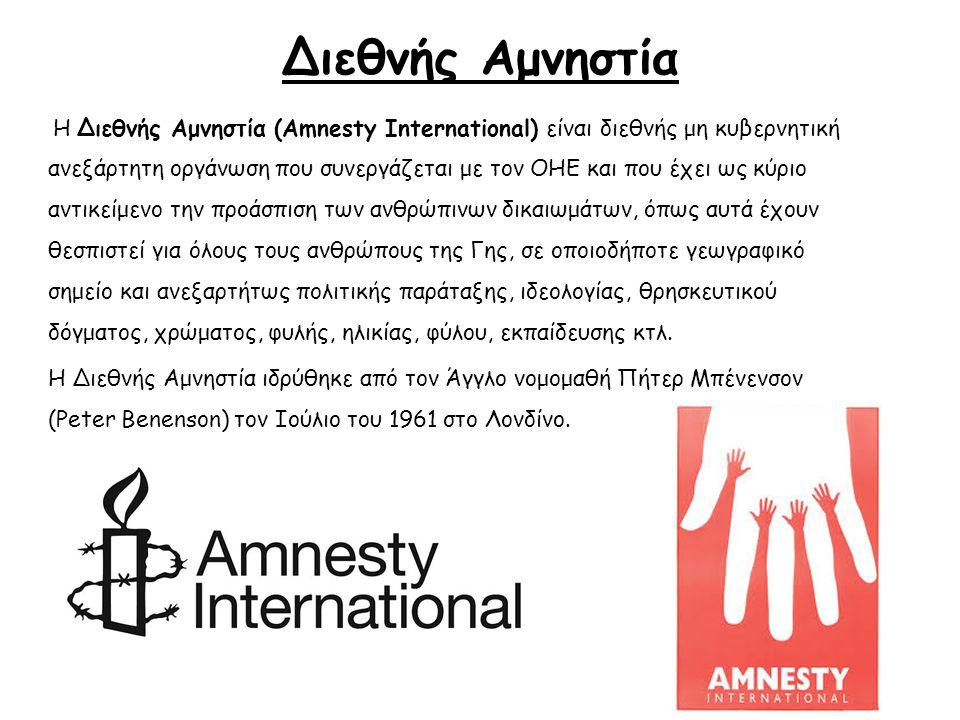 Διεθνής Αμνηστία Η Διεθνής Αμνηστία (Amnesty International) είναι διεθνής μη κυβερνητική ανεξάρτητη οργάνωση που συνεργάζεται με τον ΟΗΕ και που έχει