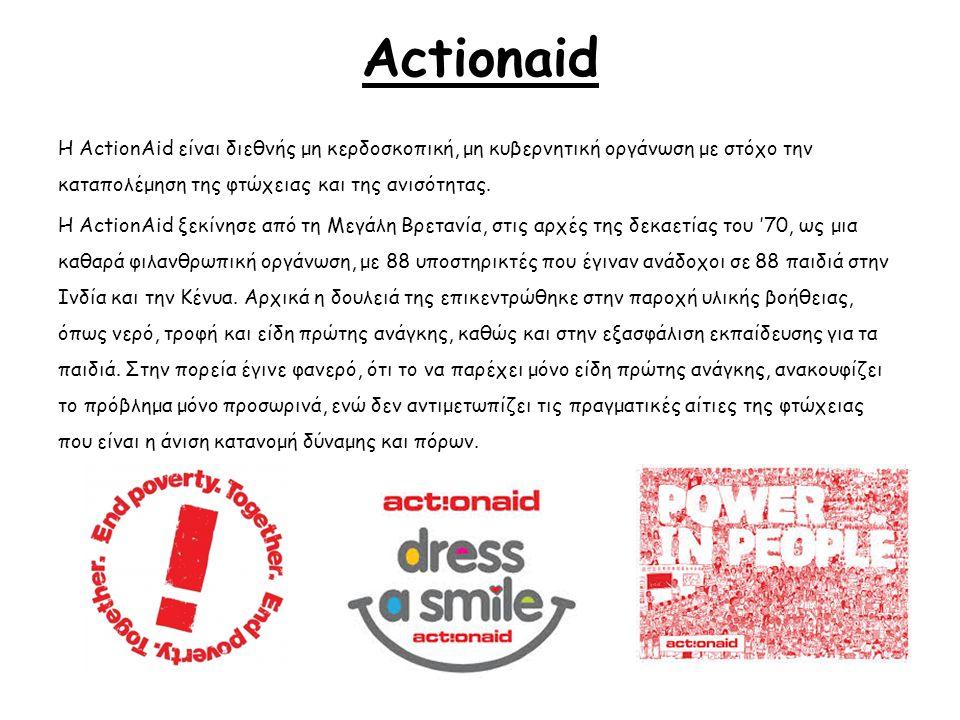 Actionaid Η ActionAid είναι διεθνής μη κερδοσκοπική, μη κυβερνητική οργάνωση με στόχο την καταπολέμηση της φτώχειας και της ανισότητας. Η ActionAid ξε