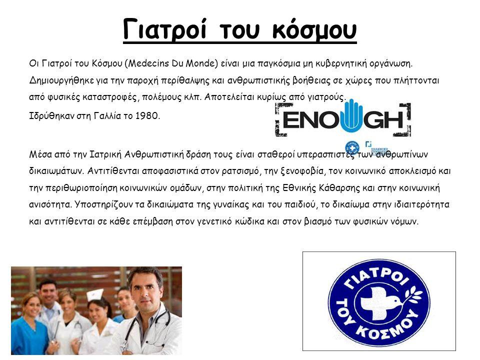 Γιατροί του κόσμου Οι Γιατροί του Κόσμου (Medecins Du Monde) είναι μια παγκόσμια μη κυβερνητική οργάνωση. Δημιουργήθηκε για την παροχή περίθαλψης και