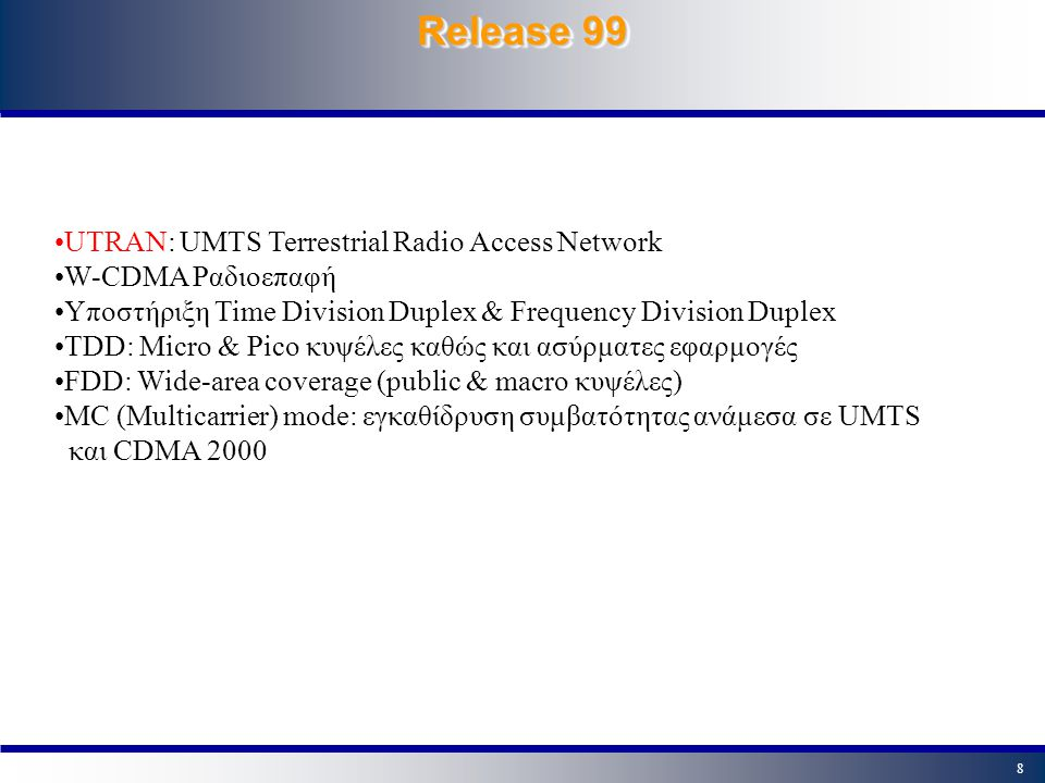 18 Radio Access Network Application Part - RANAP TS 25.413 Radio Access Bearer Management (setup, maintenance, release) Management of the Iu connections Transport of non-access stratum info between UE-CN (mobility management signaling, broadcast information) Exchange UE location information between RNC and CN Paging requests from CN to UE Overload and general error situation handling