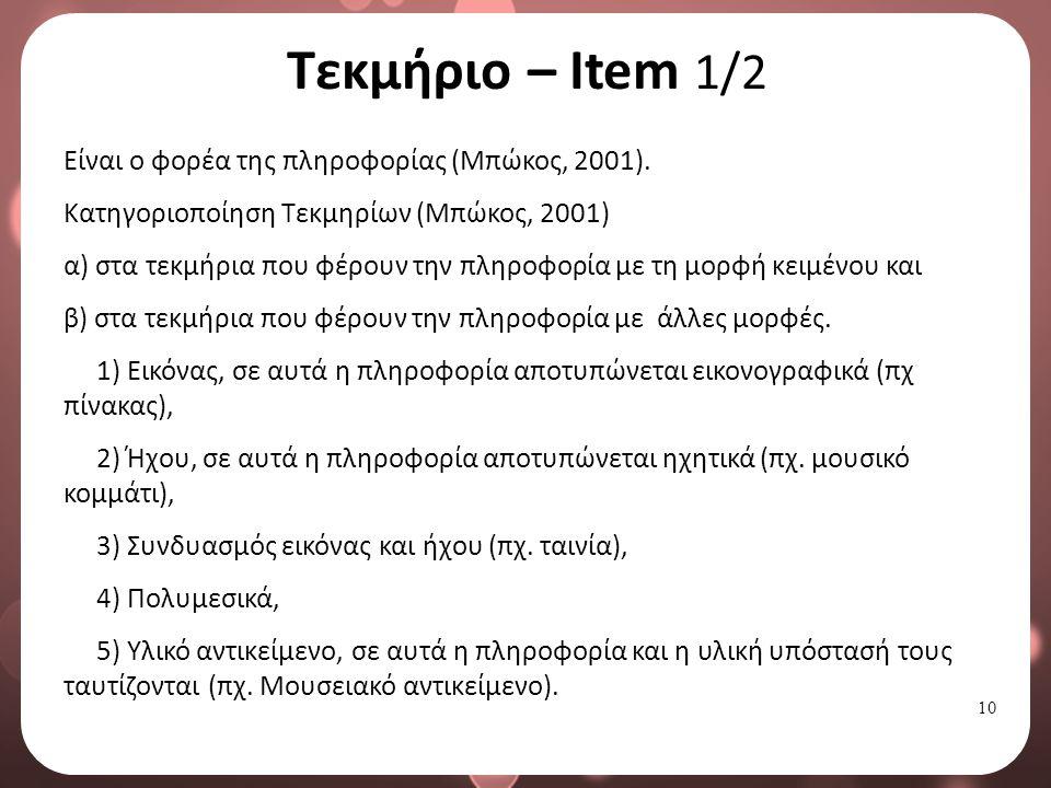 10 Τεκμήριο – Item 1/2 Είναι ο φορέα της πληροφορίας (Μπώκος, 2001).