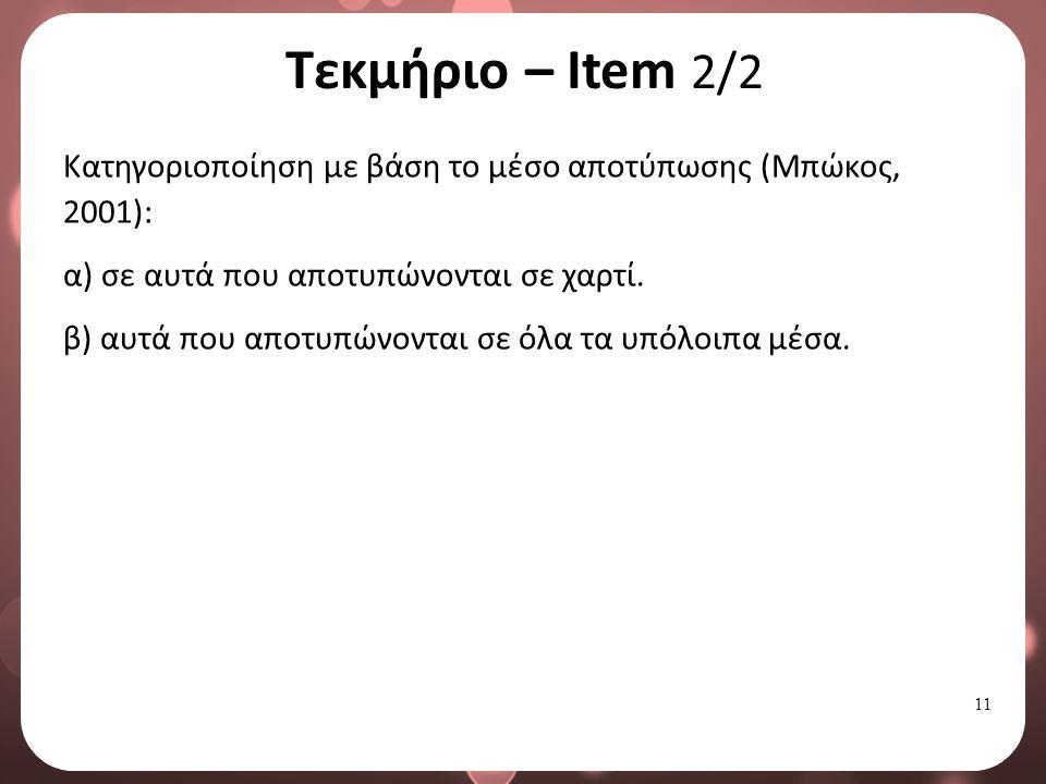 11 Τεκμήριο – Item 2/2 Κατηγοριοποίηση με βάση το μέσο αποτύπωσης (Μπώκος, 2001): α) σε αυτά που αποτυπώνονται σε χαρτί.
