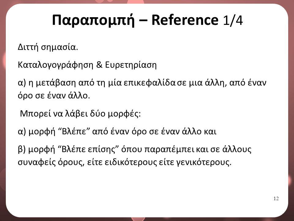 12 Παραπομπή – Reference 1/4 Διττή σημασία.