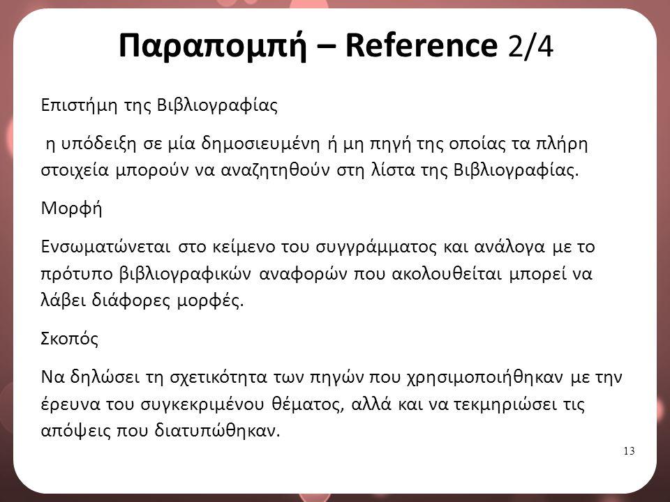13 Παραπομπή – Reference 2/4 Επιστήμη της Βιβλιογραφίας η υπόδειξη σε μία δημοσιευμένη ή μη πηγή της οποίας τα πλήρη στοιχεία μπορούν να αναζητηθούν στη λίστα της Βιβλιογραφίας.