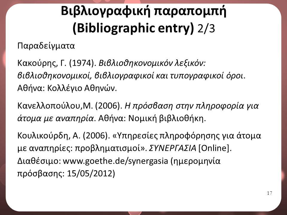 17 Βιβλιογραφική παραπομπή (Bibliographic entry) 2/3 Παραδείγματα Κακούρης, Γ.
