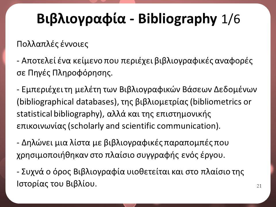 21 Βιβλιογραφία - Bibliography 1/6 Πολλαπλές έννοιες - Αποτελεί ένα κείμενο που περιέχει βιβλιογραφικές αναφορές σε Πηγές Πληροφόρησης.