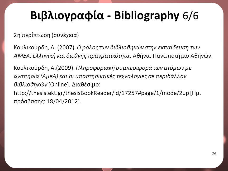 26 Βιβλιογραφία - Bibliography 6/6 2η περίπτωση (συνέχεια) Κουλικούρδη, Α.