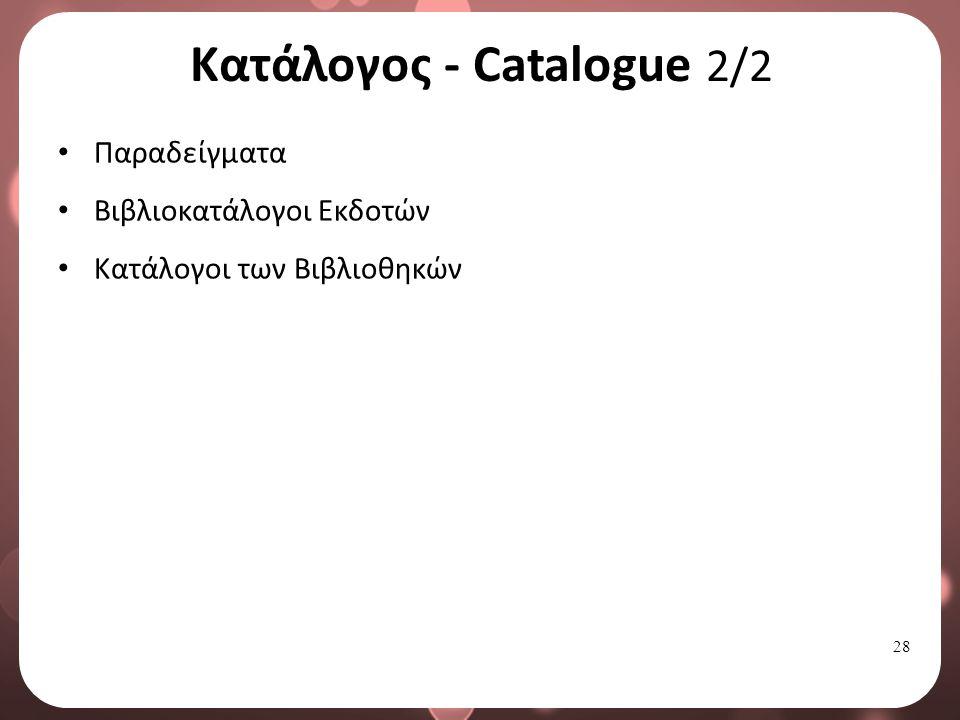 28 Κατάλογος - Catalogue 2/2 Παραδείγματα Βιβλιοκατάλογοι Εκδοτών Κατάλογοι των Βιβλιοθηκών
