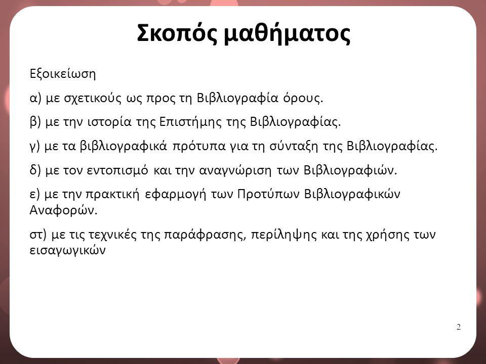 2 Σκοπός μαθήματος Εξοικείωση α) με σχετικούς ως προς τη Βιβλιογραφία όρους.