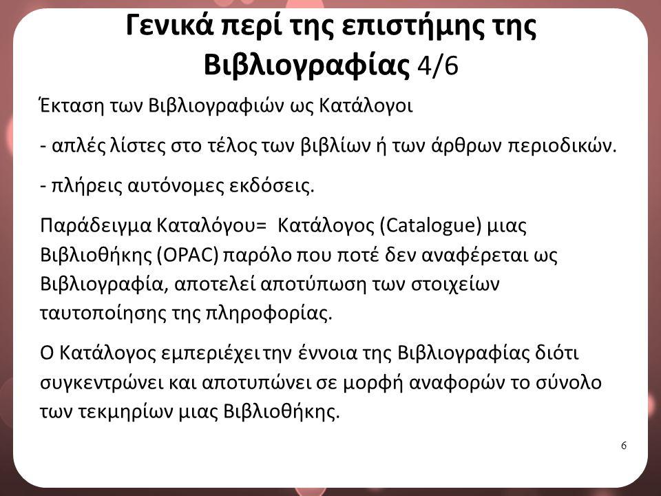 6 Γενικά περί της επιστήμης της Βιβλιογραφίας 4/6 Έκταση των Βιβλιογραφιών ως Κατάλογοι - απλές λίστες στο τέλος των βιβλίων ή των άρθρων περιοδικών.