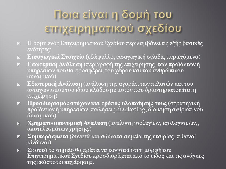 Η δομή ενός Επιχειρηματικού Σχεδίου περιλαμβάνει τις εξής βασικές ενότητες :  Εισαγωγικά Στοιχεία ( εξώφυλλο, εισαγωγική σελίδα, περιεχόμενα )  Εσ
