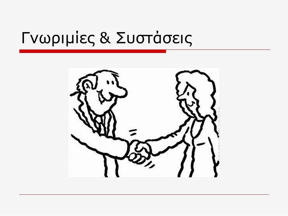 Διάλογοι ΕΠΙΣΗΜΟΣ Αλέξης: Γεια σας.Πώς σας λένε; Σέργιος: Με λένε Σέργιο Παναγιώτου.