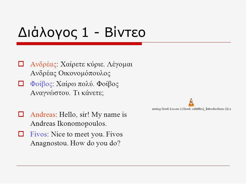 Διάλογος 1 - Βίντεο  Ανδρέας: Χαίρετε κύριε. Λέγομαι Ανδρέας Οικονομόπουλος  Φοίβος: Χαίρω πολύ.
