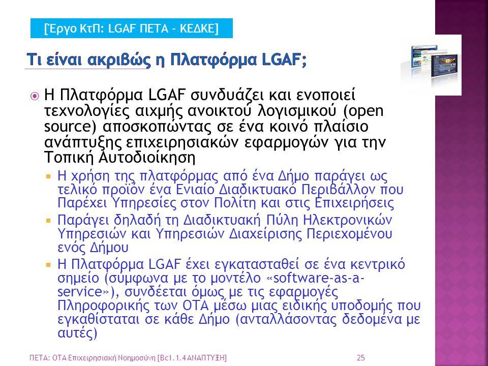  Η Πλατφόρμα LGAF συνδυάζει και ενοποιεί τεχνολογίες αιχμής ανοικτού λογισμικού (open source) αποσκοπώντας σε ένα κοινό πλαίσιο ανάπτυξης επιχειρησια