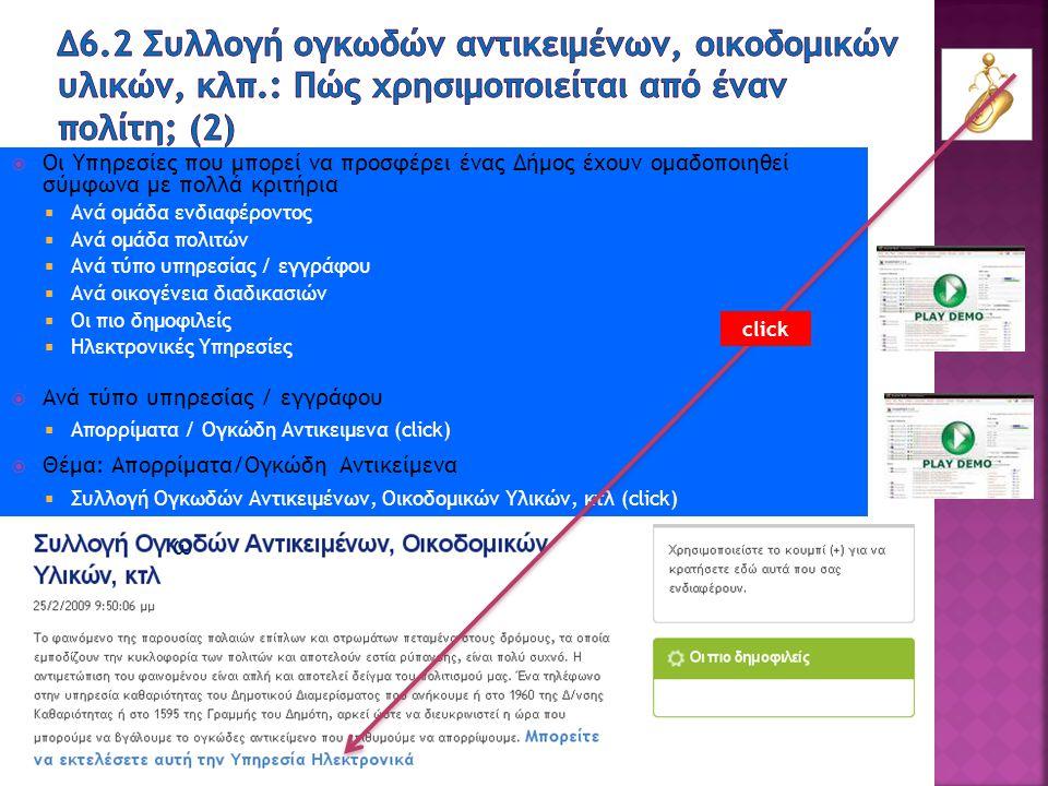  Ανά τύπο υπηρεσίας / εγγράφου  Απορρίματα / Ογκώδη Αντικειμενα (click)  Θέμα: Απορρίματα/Ογκώδη Αντικείμενα  Συλλογή Ογκωδών Αντικειμένων, Οικοδο