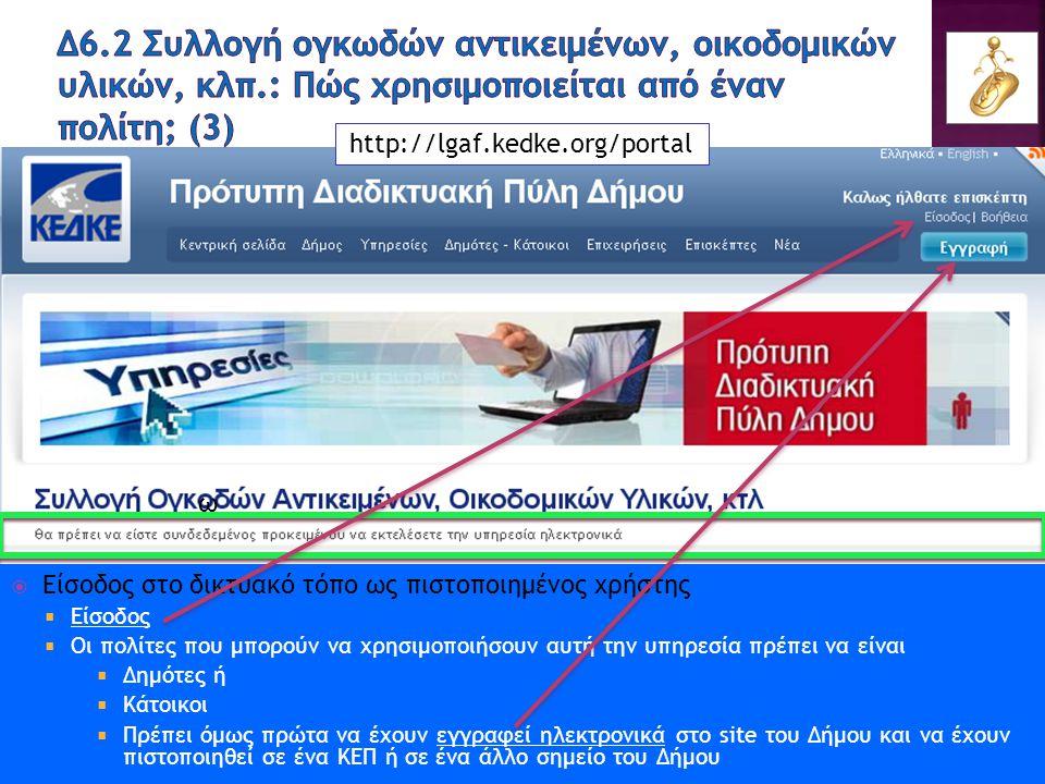 ω 38 ΠΕΤΑ: ΟΤΑ Επιχειρησιακή Νοημοσύνη [Bc1.1.4 ΑΝΑΠΤΥΞΗ]  Είσοδος στο δικτυακό τόπο ως πιστοποιημένος χρήστης  Είσοδος  Οι πολίτες που μπορούν να