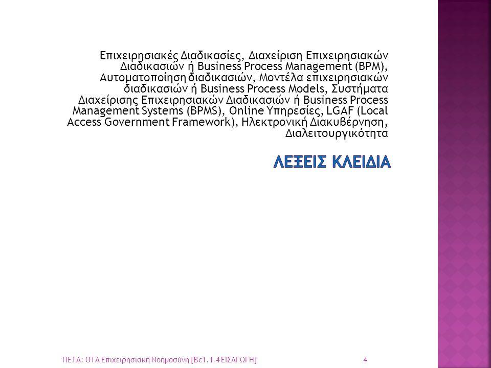 Επιχειρησιακές Διαδικασίες, Διαχείριση Επιχειρησιακών Διαδικασιών ή Business Process Management (BPM), Αυτοματοποίηση διαδικασιών, Μοντέλα επιχειρησιακών διαδικασιών ή Business Process Models, Συστήματα Διαχείρισης Επιχειρησιακών Διαδικασιών ή Business Process Management Systems (BPMS), Online Υπηρεσίες, LGAF (Local Access Government Framework), Ηλεκτρονική Διακυβέρνηση, Διαλειτουργικότητα 4 ΠΕΤΑ: ΟΤΑ Επιχειρησιακή Νοημοσύνη [Bc1.1.4 ΕΙΣΑΓΩΓΗ]