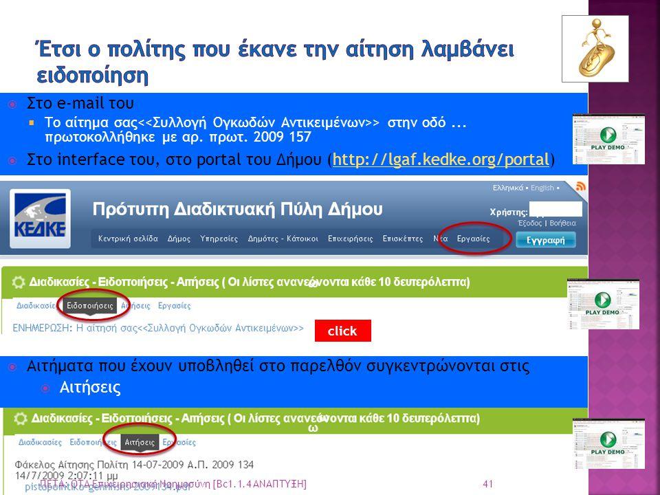 ω ω  Στο e-mail του  Το αίτημα σας > στην οδό... πρωτοκολλήθηκε με αρ. πρωτ. 2009 157 41 ΠΕΤΑ: ΟΤΑ Επιχειρησιακή Νοημοσύνη [Bc1.1.4 ΑΝΑΠΤΥΞΗ] click