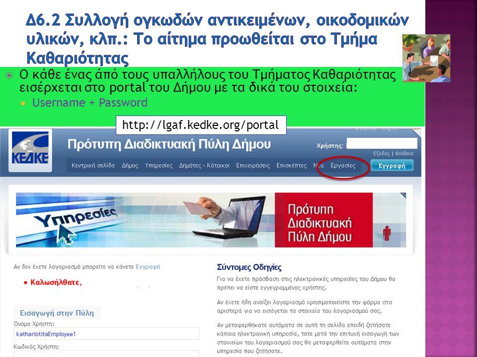 43 ΠΕΤΑ: ΟΤΑ Επιχειρησιακή Νοημοσύνη [Bc1.1.4 ΑΝΑΠΤΥΞΗ]  Ο κάθε ένας άπό τους υπαλλήλους του Τμήματος Καθαριότητας εισέρχεται στο portal του Δήμου με τα δικά του στοιχεία:  Username + Password http://lgaf.kedke.org/portal