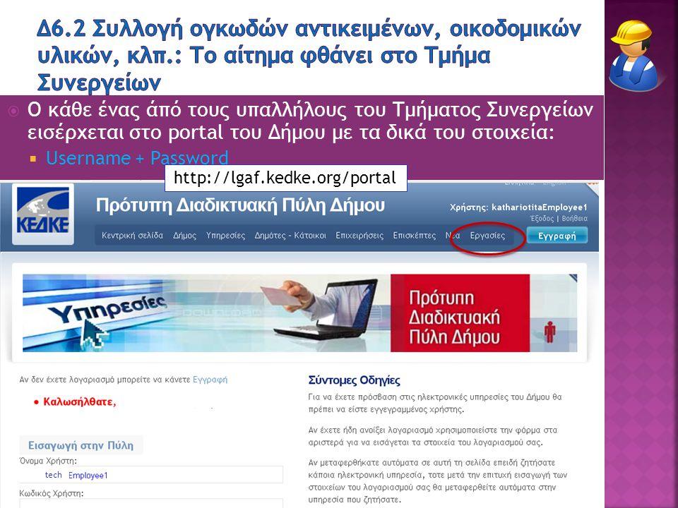 49 ΠΕΤΑ: ΟΤΑ Επιχειρησιακή Νοημοσύνη [Bc1.1.4 ΑΝΑΠΤΥΞΗ]  Ο κάθε ένας άπό τους υπαλλήλους του Τμήματος Συνεργείων εισέρχεται στο portal του Δήμου με τα δικά του στοιχεία:  Username + Password τετ http://lgaf.kedke.org/portal tech