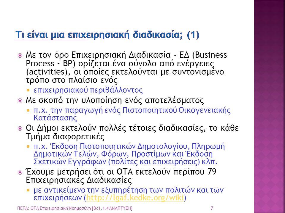  Για να είμαστε πιο ακριβείς  Με τον όρο Επιχειρησιακή Διαδικασία - ΕΔ (Business Process - BP) ορίζεται ένα σύνολο από ενέργειες (activities), οι οποίες εκτελούνται με συντονισμένο τρόπο σε ένα περιβάλλον με δύο συνιστώσες Επιχειρησιακή & Τεχνολογική 8 ΠΕΤΑ: ΟΤΑ Επιχειρησιακή Νοημοσύνη [Bc1.1.4 ΑΝΑΠΤΥΞΗ]