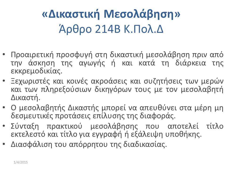 «Δικαστική Μεσολάβηση» Άρθρο 214Β Κ.Πολ.Δ Προαιρετική προσφυγή στη δικαστική μεσολάβηση πριν από την άσκηση της αγωγής ή και κατά τη διάρκεια της εκκρ