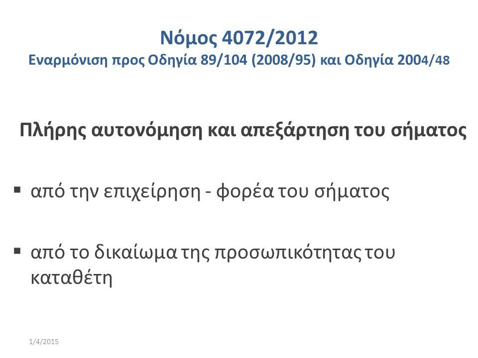 Νόμος 4072/2012 Εναρμόνιση προς Οδηγία 89/104 (2008/95) και Οδηγία 200 4/48 Πλήρης αυτονόμηση και απεξάρτηση του σήματος  από την επιχείρηση - φορέα