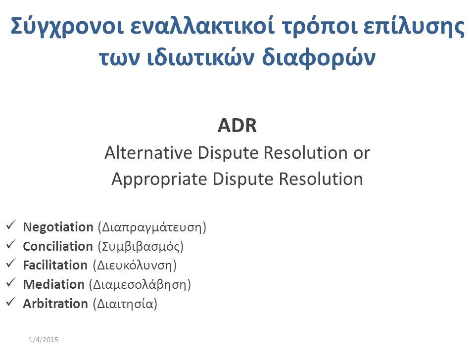 Σύγχρονοι εναλλακτικοί τρόποι επίλυσης των ιδιωτικών διαφορών ADR Alternative Dispute Resolution or Appropriate Dispute Resolution Negotiation (Διαπρα