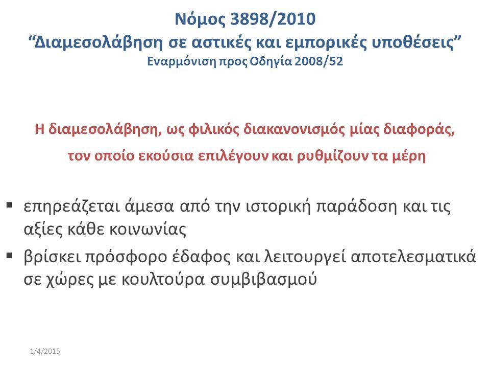"""Νόμος 3898/2010 """"Διαμεσολάβηση σε αστικές και εμπορικές υποθέσεις"""" Εναρμόνιση προς Οδηγία 2008/52 Η διαμεσολάβηση, ως φιλικός διακανονισμός μίας διαφο"""