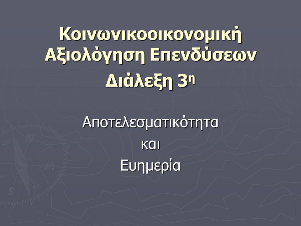 Κοινωνικοοικονομική Αξιολόγηση Επενδύσεων Διάλεξη 3 η ΑποτελεσματικότητακαιΕυημερία