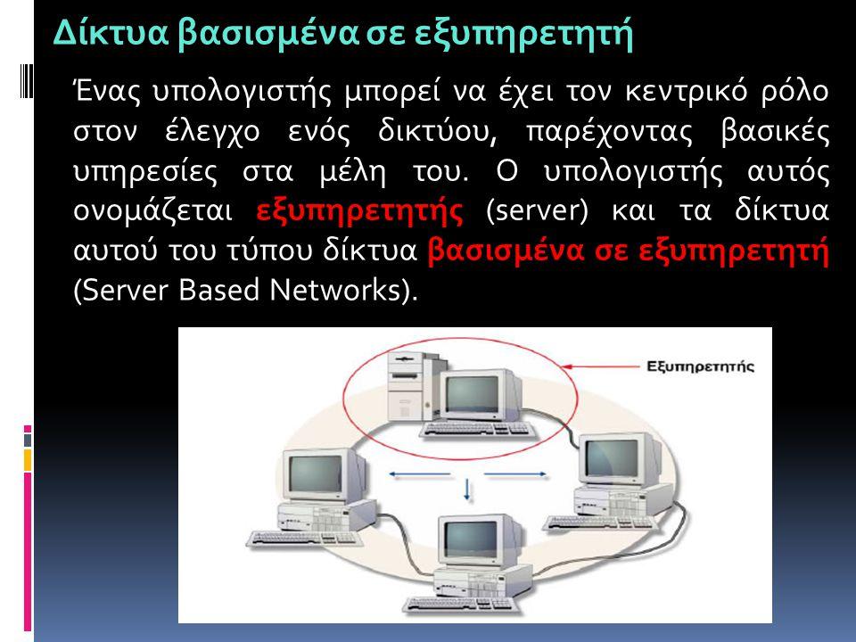 Ένας υπολογιστής μπορεί να έχει τον κεντρικό ρόλο στον έλεγχο ενός δικτύου, παρέχοντας βασικές υπηρεσίες στα μέλη του. O υπολογιστής αυτός ονομάζεται