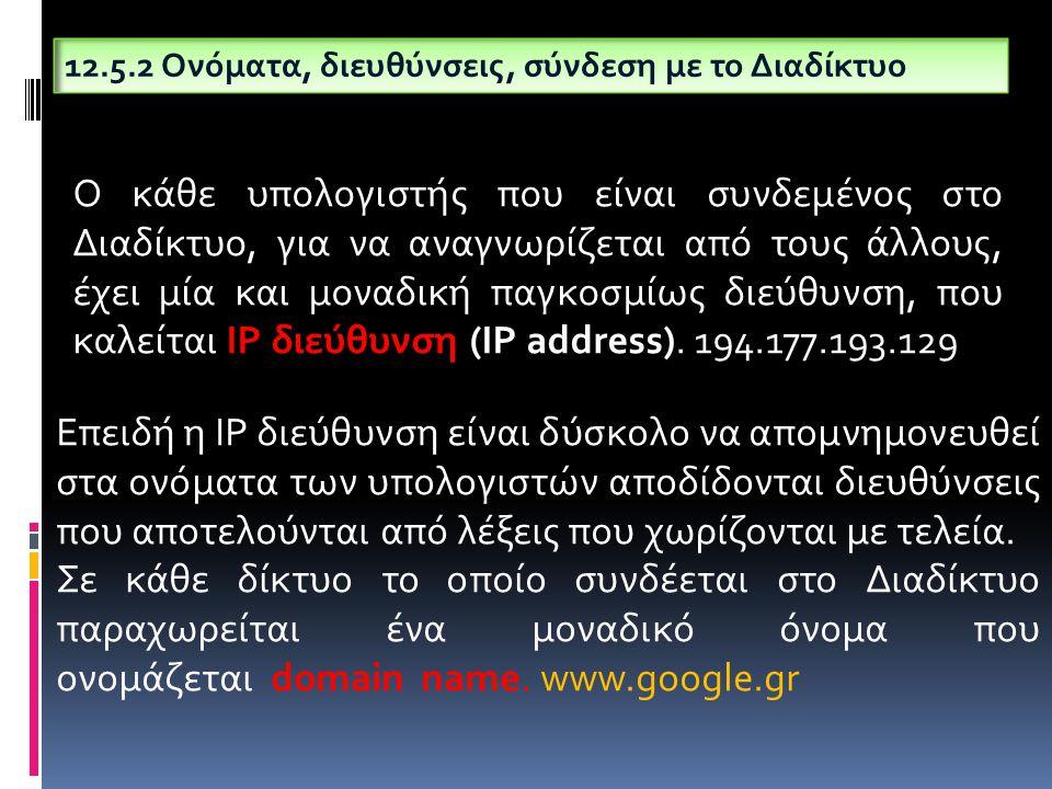 12.5.2 Ονόματα, διευθύνσεις, σύνδεση με το Διαδίκτυο Ο κάθε υπολογιστής που είναι συνδεμένος στο Διαδίκτυο, για να αναγνωρίζεται από τους άλλους, έχει