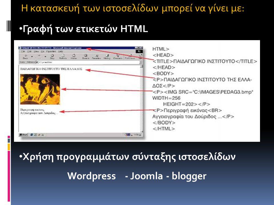 Χρήση προγραμμάτων σύνταξης ιστοσελίδων Wordpress - Joomla - blogger H κατασκευή των ιστοσελίδων μπορεί να γίνει με: Γραφή των ετικετών HTML