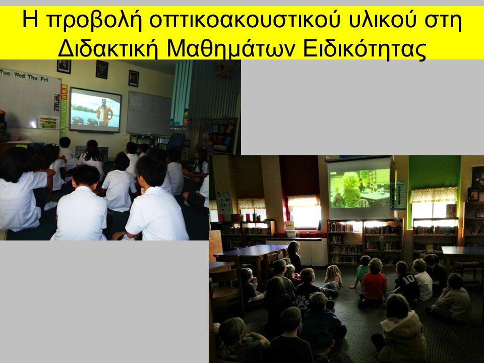 Βασικός Σκοπός: Η ενίσχυση της διδασκαλίας με οπτικοακουστικό υλικό (π.χ.